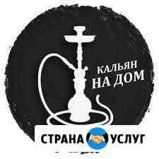 Аренда кальяна Зеленоградск