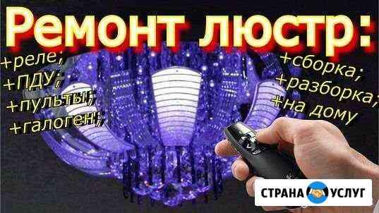 Ремонт, установка люстр, подвес тв, мастер на час Кемерово