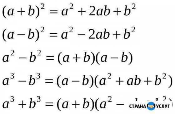Репетитор по математике, дистанционное обучение Яблоновский
