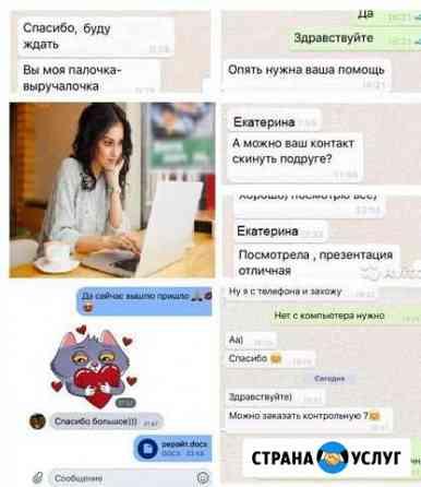 Помощь в оформлении диплома,курсовой,отчёта,рефета Мурманск