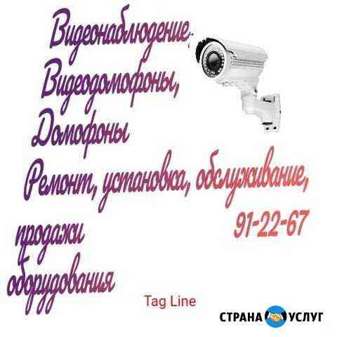 Видеонаблюдение, видеодомофоны, домофоны Сургут