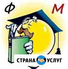 Репетиторство по физике и математике Благовещенск