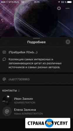 Группа вконтакте реклама продажа продвижение и соз Тула
