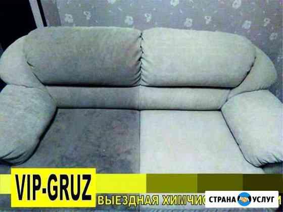 Химчистка мебели дивана матраса кресла стула ковра Поляны