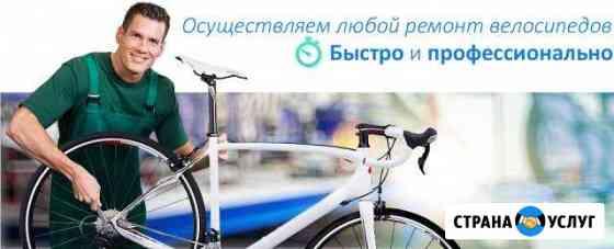 Ремонт велосипедов и мототехники Кузнецк