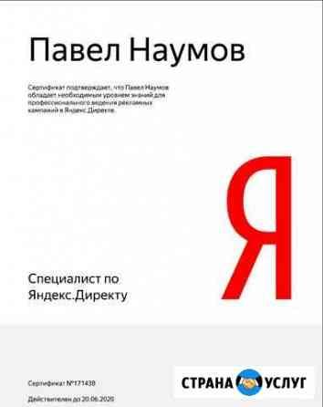 Продвижение сайтов Иркутск