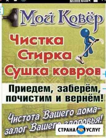 Стирка ковров Зеленокумск