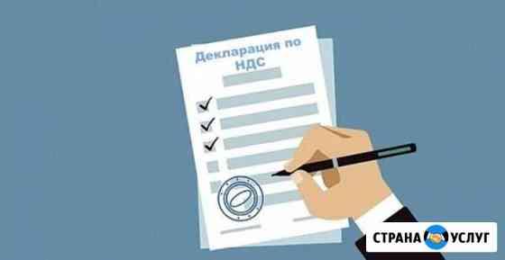 Декларация по доходной Ижевск