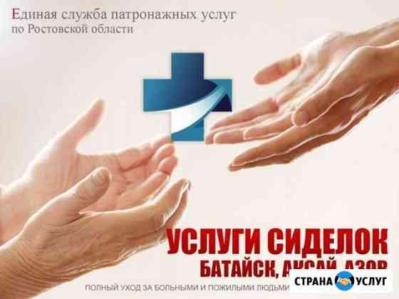 Услуги сиделок в больнице, на дому (Батайск) Батайск
