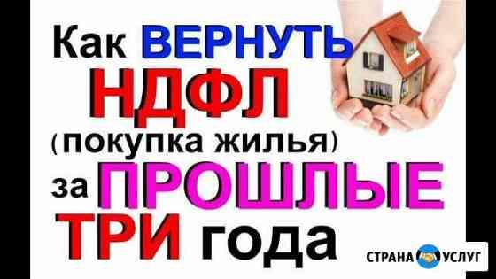 Заполнение деклараций 3-ндфл Владимир