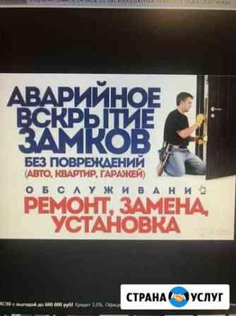 Вскрытие замков 24 часа авто квартира сейф без пов Воронеж