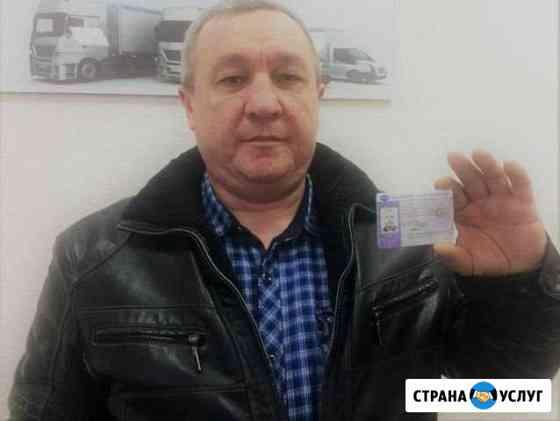 Карта водителя для тахографа Архангельск