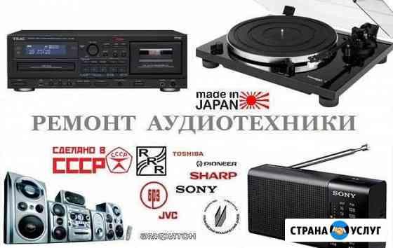 Ремонт аудиотехники Ульяновск
