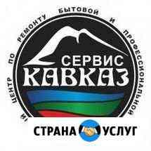 Мастер по ремонту стиральных машин Черкесск