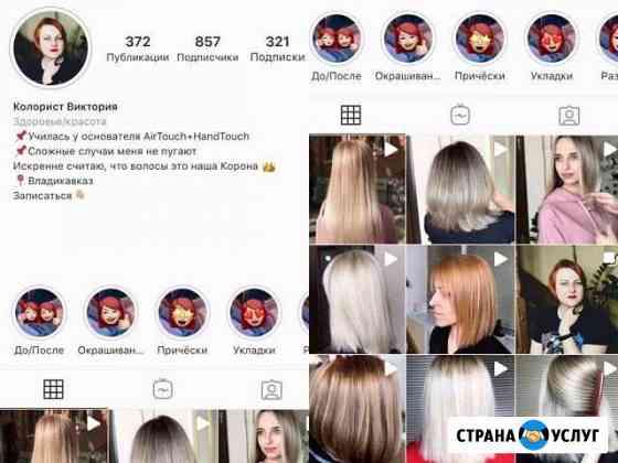 SMM/ Ведение страниц в Инстаграм Владикавказ
