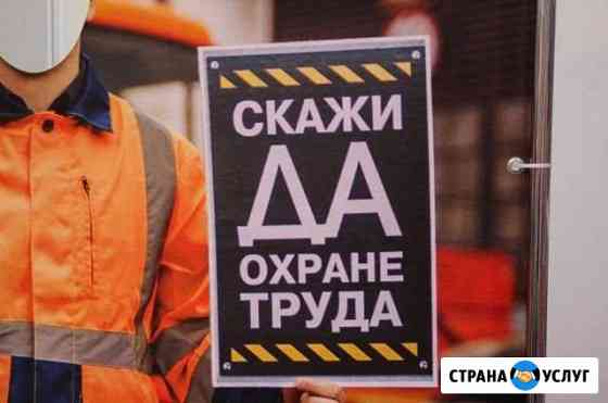 Охрана труда-service Иркутск