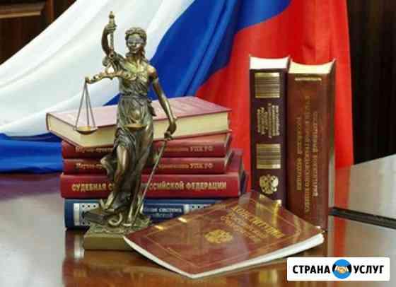Юрист по недвижимости Димитровград