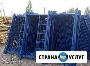 Аренда строительных лесов Каспийск