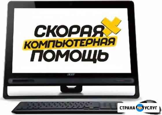Ремонт компьютера Вологда