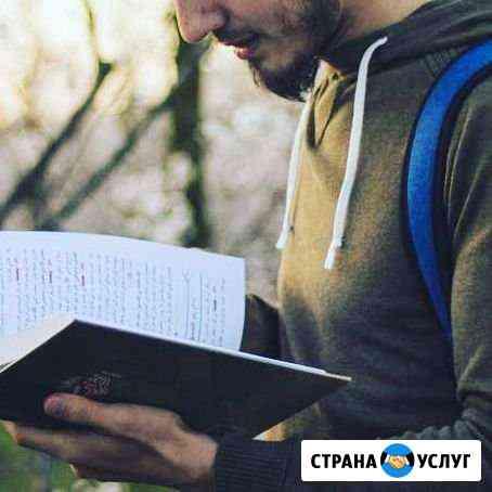 Обучение чтению Корана Аргун