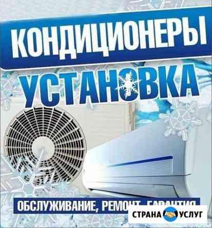 Установка кондиционеров Каспийск