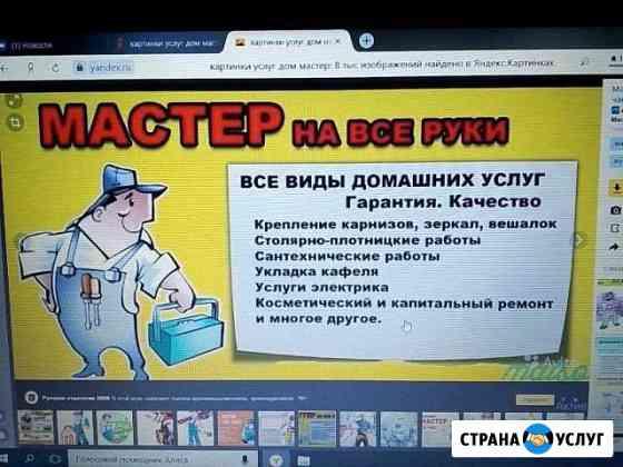 Домашний мастер Мурманск