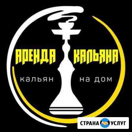 Аренда Кальяна Сургут