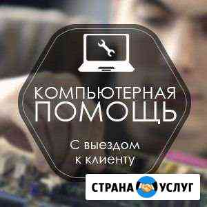 Ремонт пк/Ноутбуков/Телефонов. Компьютерная помощь Комсомольск-на-Амуре