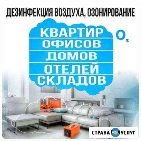 Озонирование. Дезинфекция воздуха в помещениях Иркутск