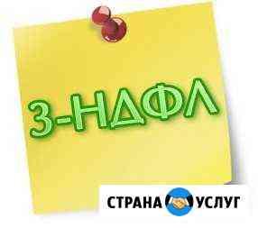 Декларация 3 ндфл Брянск