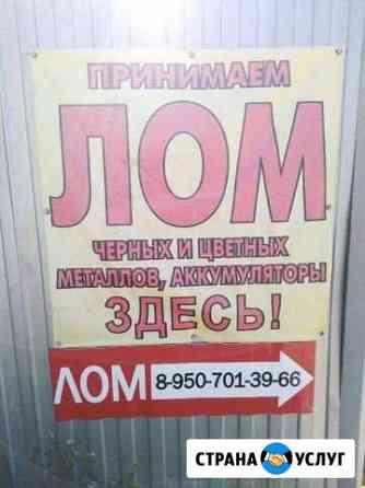 Приём металлолома Смоленск
