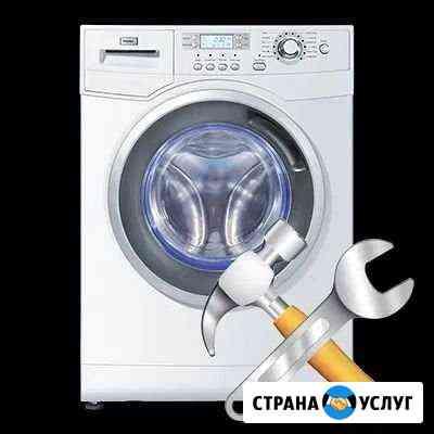 Ремонт стиральных машин и холодильного оборудовани Благовещенск