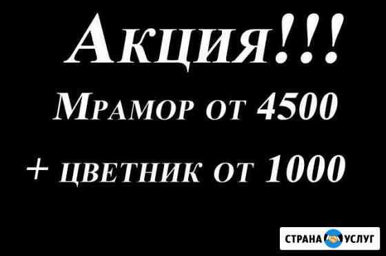 Изговление памятников Нефтекамск