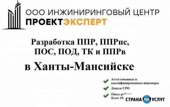 Разработка ппр, ппрк(пс), ТК, ппрв, пос, под Ханты-Мансийск