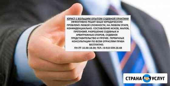 Юридические услуги Тверь