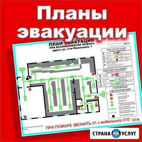 План эвакуации фотолюминесцентный по госту Барнаул