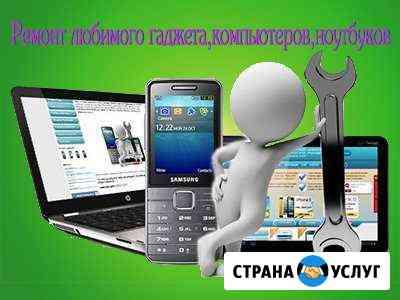 Ремонт любимого гаджета, смартфон, планшет, ноутбу Тында
