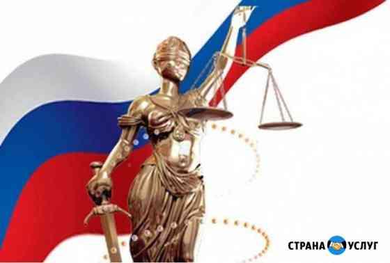 Адвокат Брянск