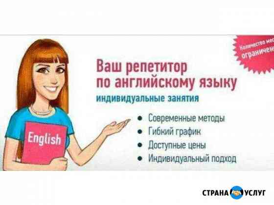 Курс английского на лето Липецк