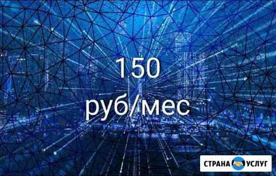 Безлимитный интернет Курск
