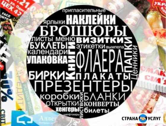 Визитки, Листовки, Этикетки, Календари, Вывески Челябинск