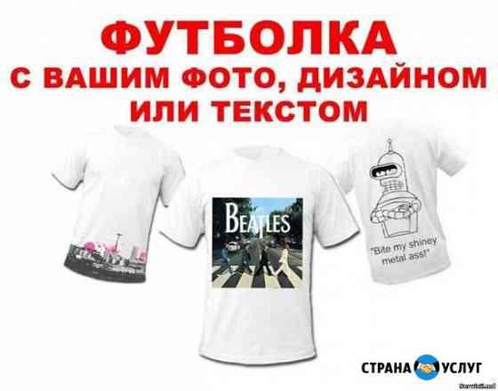 Печать на футболках Алексеевка Белгородской области
