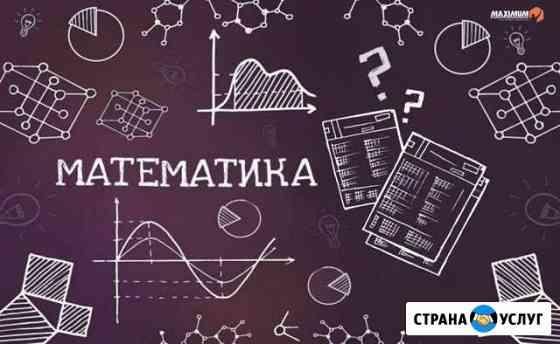 Репетитор по математике 5-9 классы Киров