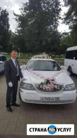 Лимузин на заказ Калуга