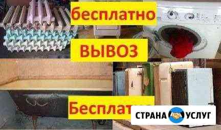 Вывоз чугунных ванн,батарей,металлолома бесплатно Кемерово