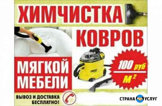 Химчистка мягкой мебели,ковров и салонов авто Сарапул