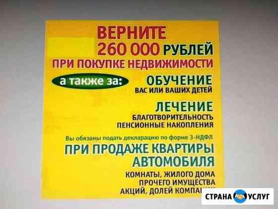 Заполнение декларации и любая бухгалтерская отчетн Череповец