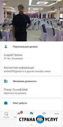 Повар на выезд Ульяновск