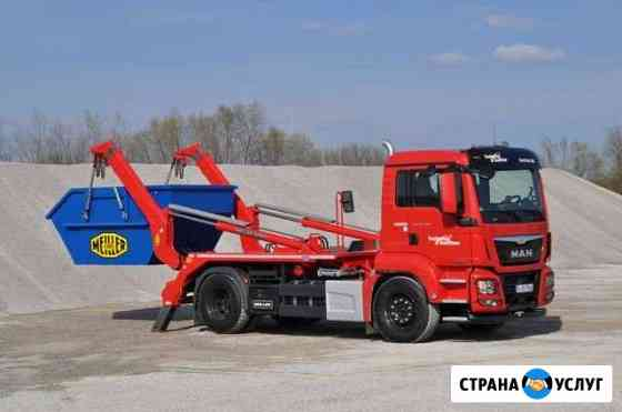 Вывоз мусора любой сложности (кеска 8м3) Калининград