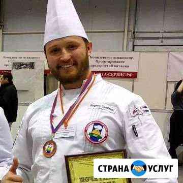 Кулинарные услуги, свадьбы, юбилеи, корпоративы Новосибирск